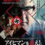 映画:「アイヒマンを追え!ナチスがもっとも畏れた男」感想。「本当の愛国心とはなんだろうか?」
