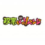 「政宗くんのリベンジ」第10話「疑惑の新学期」まとめ・感想。「百合王国が!!」