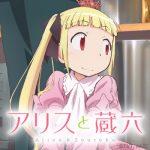 『アリスと蔵六』第2話「アリスの夢」まとめ、感想。「日本家屋は発見がいっぱい」