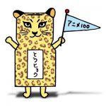 NHKにて『ベスト・アニメ100』が決定!!1位~100位のまとめ!