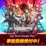 スマホ版RPGゲーム『ソードアート・オンライン インテグラル・ファクター』制作決定!