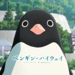 『ペンギン・ハイウェイ』まとめ・感想。親子でも楽しめる!これぞこの夏見るべきアニメーション映画