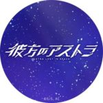 2019年覇権アニメランキングトップ20【にじだら的覇権アニメ】