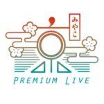 京 Premium Live 2019 DAY2 各アーティストセトリ予想