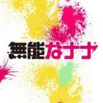 2020年秋アニメランキングトップ10【にじだら的覇権アニメ】